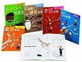 オーケストラ・吹奏楽が楽しくわかる楽器の図鑑(全5巻)
