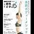 NHK 趣味どきっ!(月曜) 体の中からキレイになる! 美筋ボディーメソッド 2017年 4月~5月 [雑誌] (NHKテキスト)