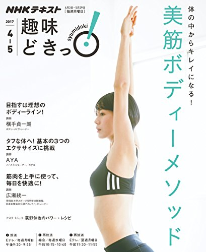 NHK 趣味どきっ!(月曜) 体の中からキレイになる! 美筋ボディーメソッド 2017年 4月?5月 [雑誌] (NHKテキスト)