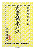文章読本さん江 (ちくま文庫) [文庫] / 斎藤 美奈子 (著); 筑摩書房 (刊)