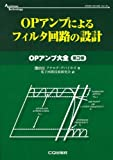 OPアンプによるフィルタ回路の設計—OPアンプ大全〈第3巻〉 (アナログ・テクノロジシリーズ)