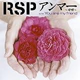 アンマー 〜母唄〜 / RSP