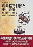 産業構造転換と中小企業―空洞化時代への対応 (叢書 現代経営学)