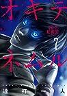 オキテネムル 第7巻