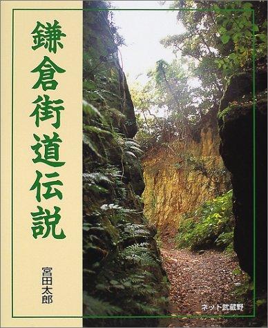 鎌倉街道伝説 10~100歳に贈る感動と発見の「えっ! 本」シリーズ