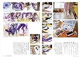 現代日本画の発想 画像
