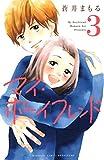 マイ・ボーイフレンド(3) (別冊フレンドコミックス)