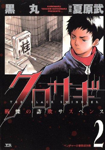 クロサギ(2) (ヤングサンデーコミックス)