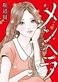メンヘラ―壊れた女たち― (KCGコミックス)
