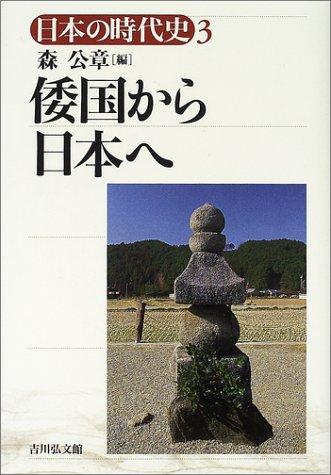 日本の時代史 (3) 倭国から日本への詳細を見る