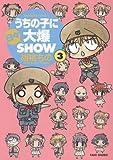 うちの子に日々大爆SHOW 3 (バンブー・コミックス)