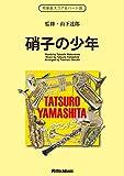硝子の少年〜SONGS of TATSURO YAMASHITA on BRASS