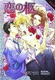 恋の柩 (LAPIS more / シギ ナヲコ のシリーズ情報を見る