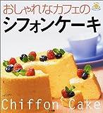 おしゃれなカフェのシフォンケーキ (LADY BIRD小学館実用シリーズ―楽しく作れる有名店のおいしいお菓子) 画像