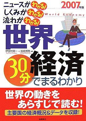 2007年版 世界経済 30分でまるわかり ニュースがわかる!しくみがわかる!流れがわかる!の詳細を見る