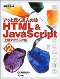 HTML&JavaScript 上級テクニック集―アッと驚く達人の技