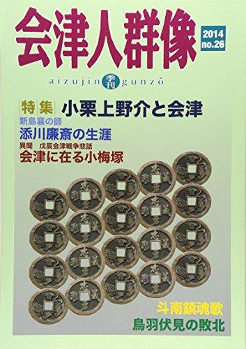 会津人群像 第26号(2014)―季刊 特集:小栗上野介と会津