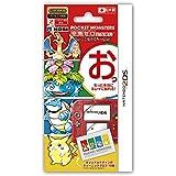 【ニンテンドー2DS専用】ポケットモンスター 空気ゼロピタ貼り for ニンテンドー2DS