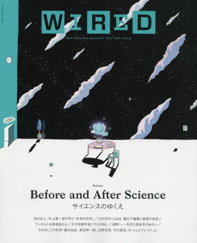 WIRED VOL.27/科学のゆくえを問う大特集「Before and After Scienceサイエンスのゆくえ」の詳細を見る
