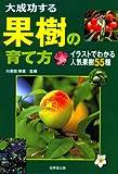 大成功する果樹の育て方―イラストでわかる人気果樹55種