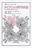 ライプニッツ哲学序説―その原理観と演繹論の発展 (叢書・ウニベルシタス)