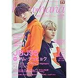 haru*hana(ハルハナ)VOL.56 (TOKYO NEWS MOOK 769号)