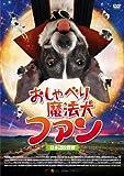 おしゃべり魔法犬 ファン[DVD]