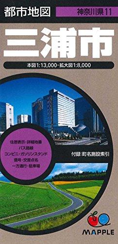 都市地図 神奈川県 三浦市 (地図 | マップル)