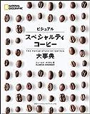 ビジュアル スペシャルティコーヒー大事典