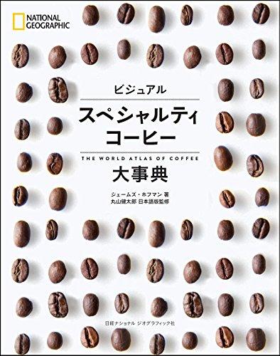ビジュアル スペシャルティコーヒー大事典の詳細を見る