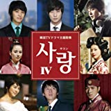 サラン4~韓国TVドラマ主題歌集 画像