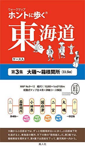 ホントに歩く東海道 第3集 大磯~箱根関所 (ウォークマップ)