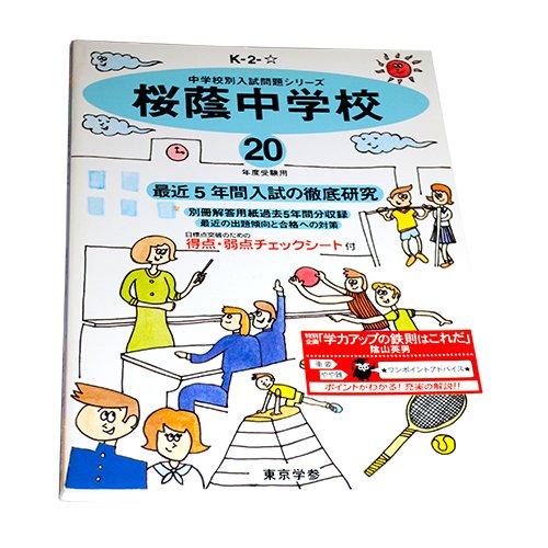 桜蔭中学校―最近5年間 (20年度用) (中学校別入試問題集シリーズ (K2☆))