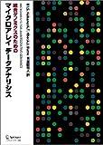 統合ゲノミクスのためのマイクロアレイ データアナリシス