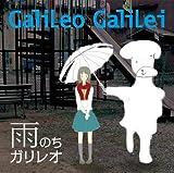 雨のちガリレオ