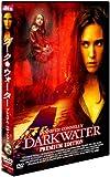 ダーク・ウォーター プレミアム・エディション (初回限定生産) [DVD]