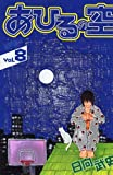 あひるの空(8) (講談社コミックス)