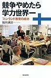 競争やめたら学力世界一―フィンランド教育の成功 (朝日選書)