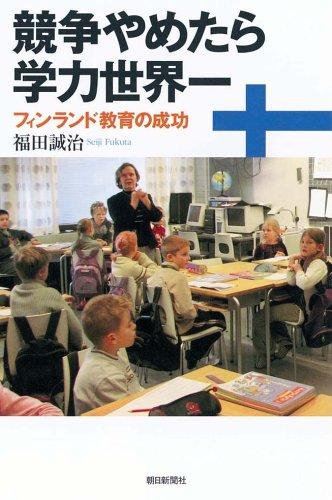 競争やめたら学力世界一—フィンランド教育の成功 (朝日選書)