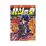 北斗の拳 3(悪魔たちへの挑戦状!編) (Bunch world)