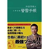 和田秀樹式大学合格蛍雪手帳 ([実用品])
