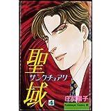 聖域(サンクチュアリ) 4 (Be・Loveコミックス)