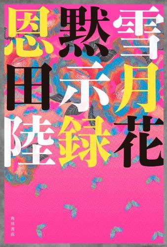 雪月花黙示録 (角川書店単行本)の詳細を見る
