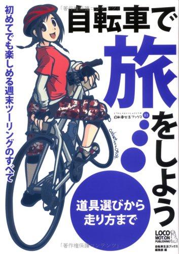 自転車で旅をしよう 初めてでも楽しめる週末ツーリングのすべて (自転車生活ブックス03)の詳細を見る