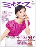 ミセス 2008年 07月号 [雑誌] 画像