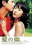 愛の傷 [DVD]