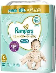 【テープ Sサイズ】パンパース オムツ はじめての肌へのいちばん (4~8kg) 82枚 【Amazon限定品】