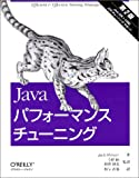 Javaパフォーマンスチューニング 第2版