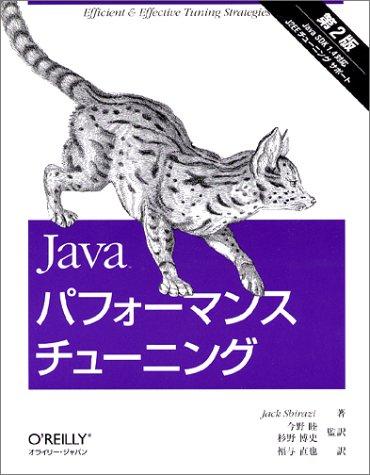 Javaパフォーマンスチューニング 第2版の詳細を見る
