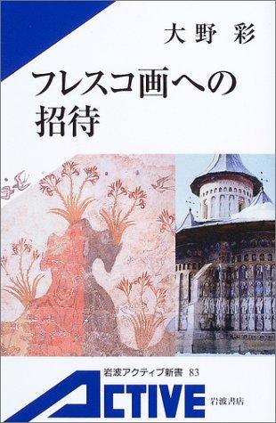 フレスコ画への招待 カラー版 (岩波アクティブ新書)の詳細を見る